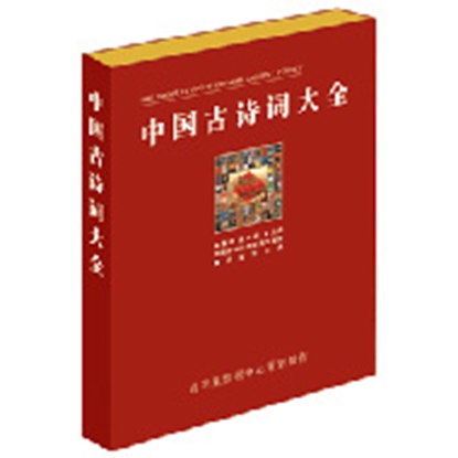 Picture of Chinese Poetry Collection