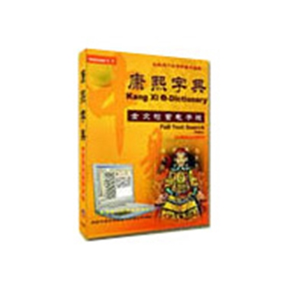 Picture of Kang Xi Chinese Dictionart Std