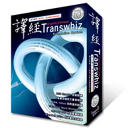Picture of Transwhiz English/Chinese Translation v10 Professional