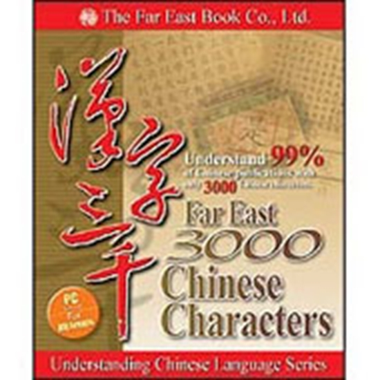 Picture of Far East 3000 Chinese Characters