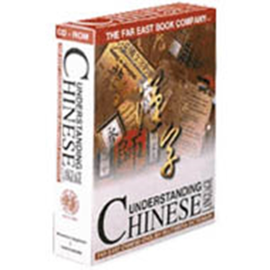 Picture of Far East Chinese-English Multimedia Dictionary